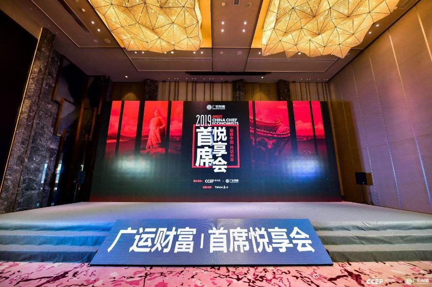 广运财富·2019中国首席悦享会:李迅雷建议聚焦资本市场利好