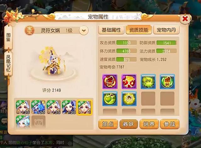 梦幻西游手游:秀翻了!一波合出9技能双特技菱心仙子什么水平?