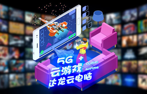 5G助推云游戏全面发力 达龙云让游戏变得更简单
