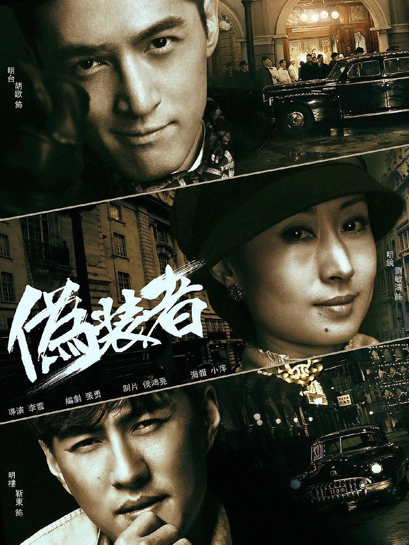 沦陷节点谍战片的传统历史,本剧1918年一战期间到1937年上海彻底下载因为遇见你电视剧同于图片