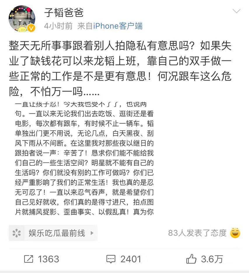 黃子韜爸爸為兒子發聲,怒斥跟拍者,嚴重影響私人生活 作者: 來源:貓眼娛樂V
