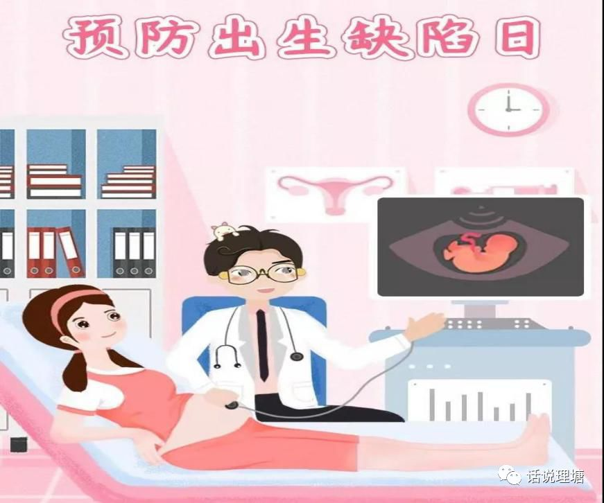 预防出生缺陷,我们能做什么?图片