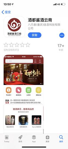 """""""酒都酱酒云商""""上架苹果AppStore"""
