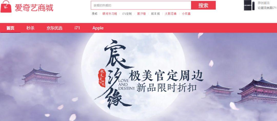 盛京棋牌计划app版电商学院IP+衍生品+电商能产生什么化学反应?