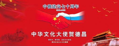 贺德昌——中华文化大使