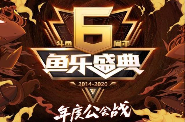 """斗鱼TV公会战最新战况:PDD回归,""""小象互娱""""公会今晚稳夺冠!"""