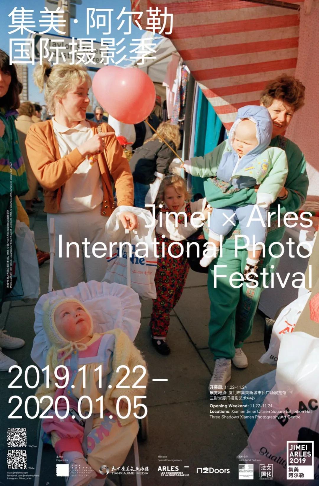 2019集美·阿尔勒国际摄影季新闻发布会在京召开