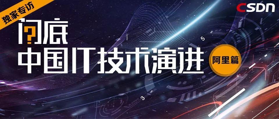 阿里云弹性计算负责人蒋林泉:亿级场景驱动的技术自研之路 | 问底中国 IT 技术演变