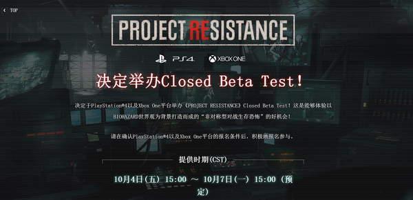 TGS2019:《生化危机》新作B测10月开启需全程联网