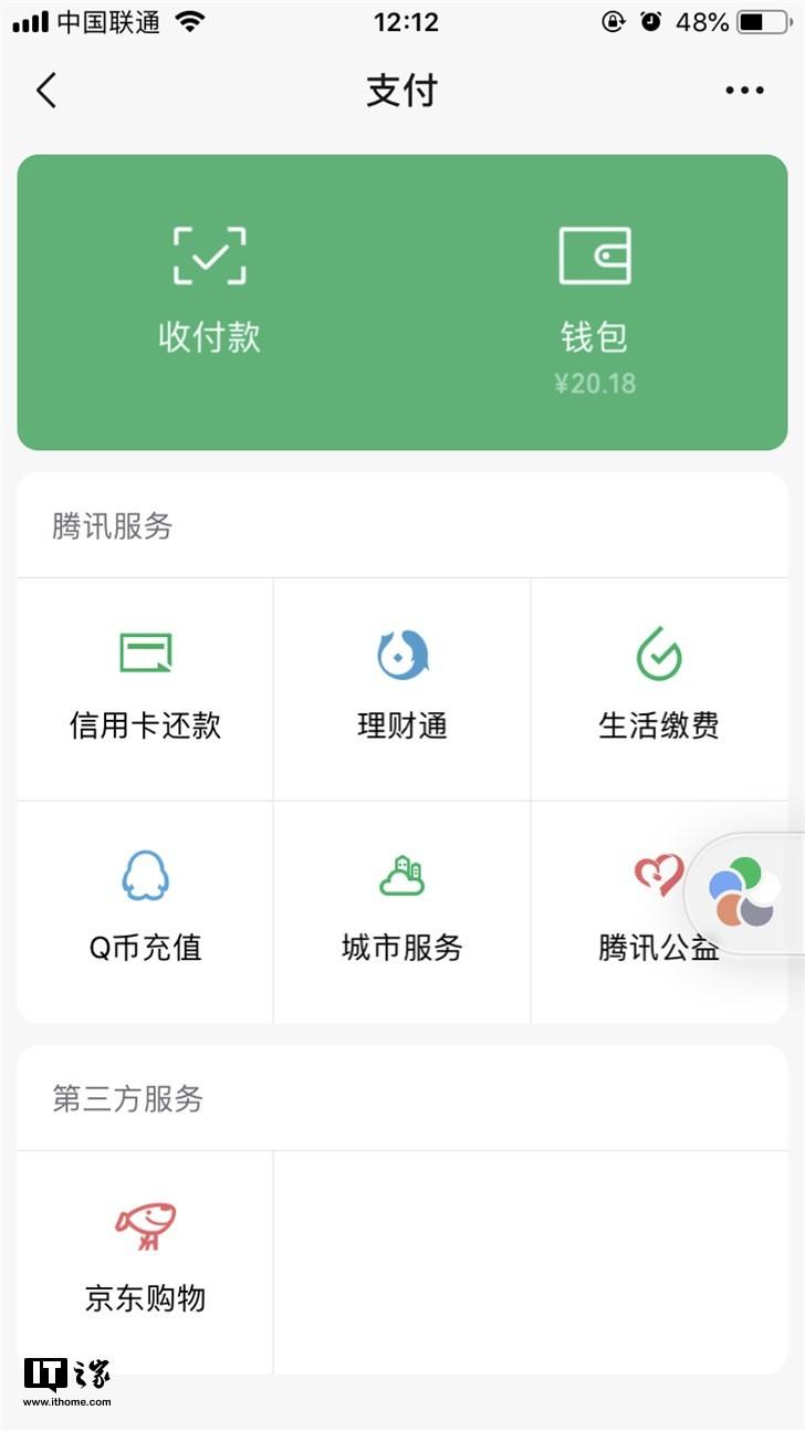 """曝微信信用付产品""""分付""""即将上线"""