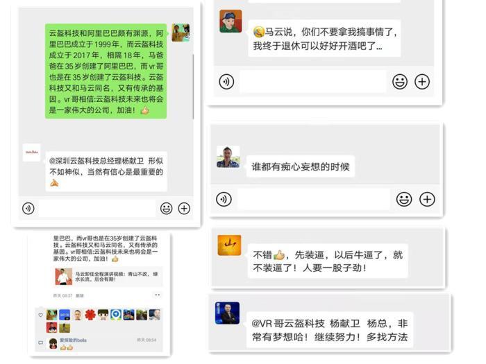 """VR哥在马云退休后说出了自己的梦想,朋友圈瞬间""""炸锅""""了!"""