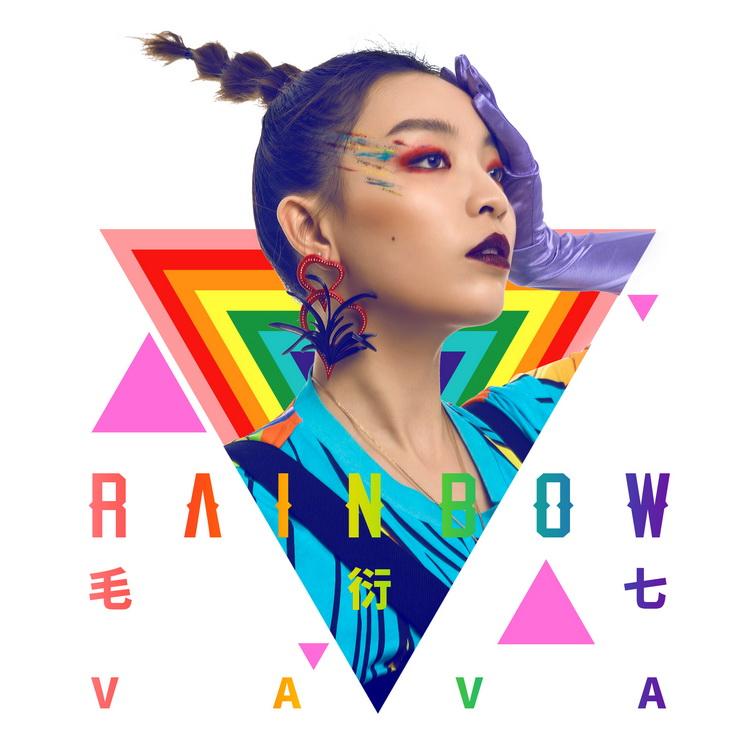 毛衍七VaVa《Rainbow》来袭 表达积极健康生活观