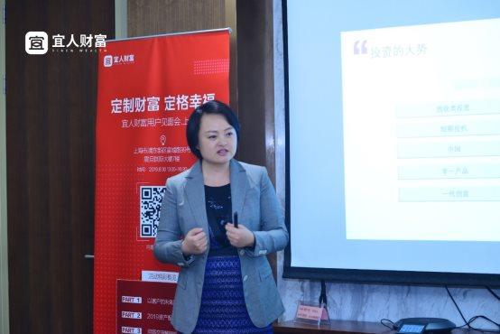 宜人财富客户见面会走进上海 再推资产配置理念