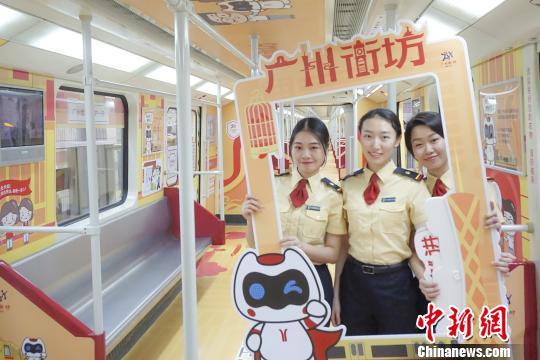 """广州地铁""""街坊号""""专列上线"""