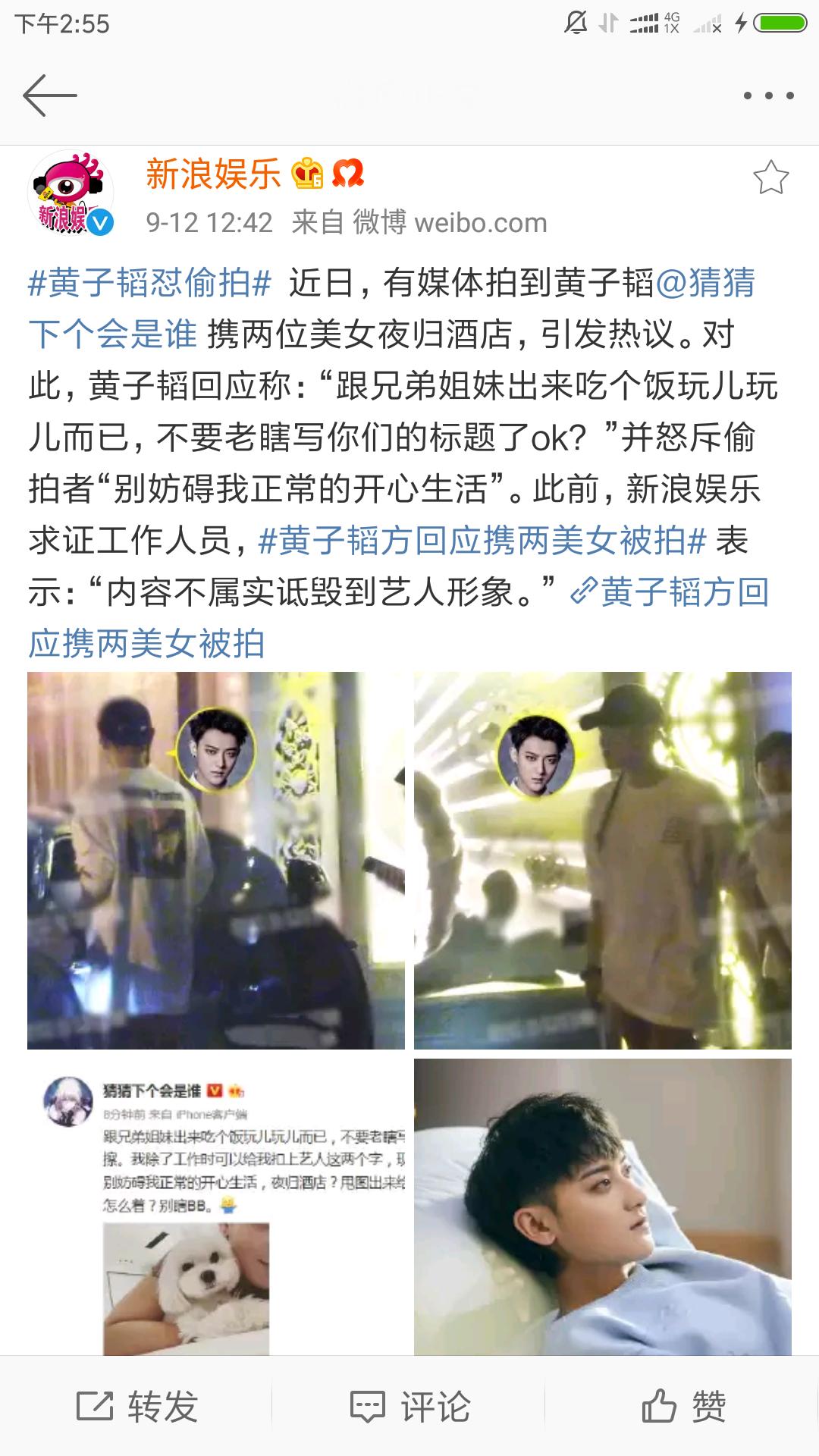 """原创            黄子韬自称""""老子"""",怒怼造谣偷拍者,否认与两名美女夜归酒店"""