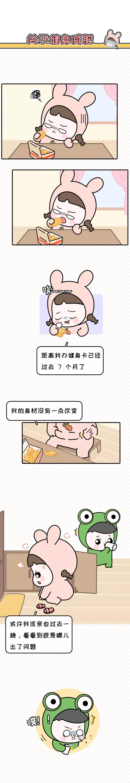 少女兔漫画师超人气少女心减肥 阅读 ( )