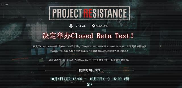 《生化危机》新作首轮封闭B测预约开启10月抢先体验