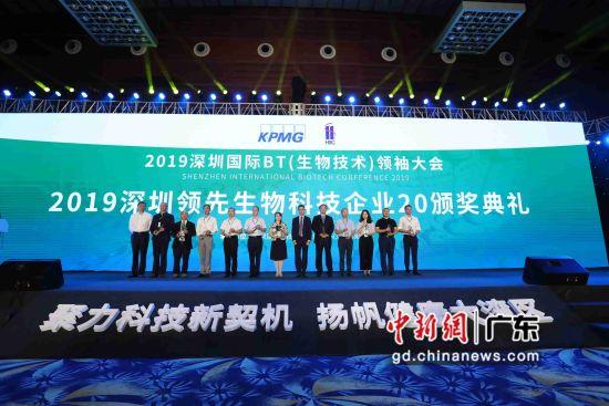 2019深圳领先生物科技企业20榜单揭晓