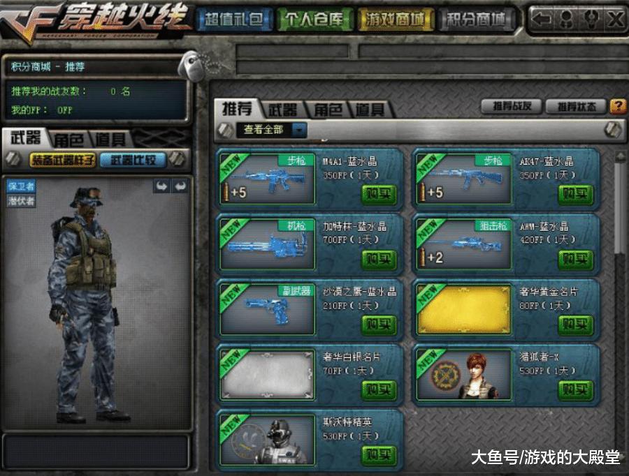 cf:不知不觉,这套绝版装备已经快要集齐了,你还差几件?