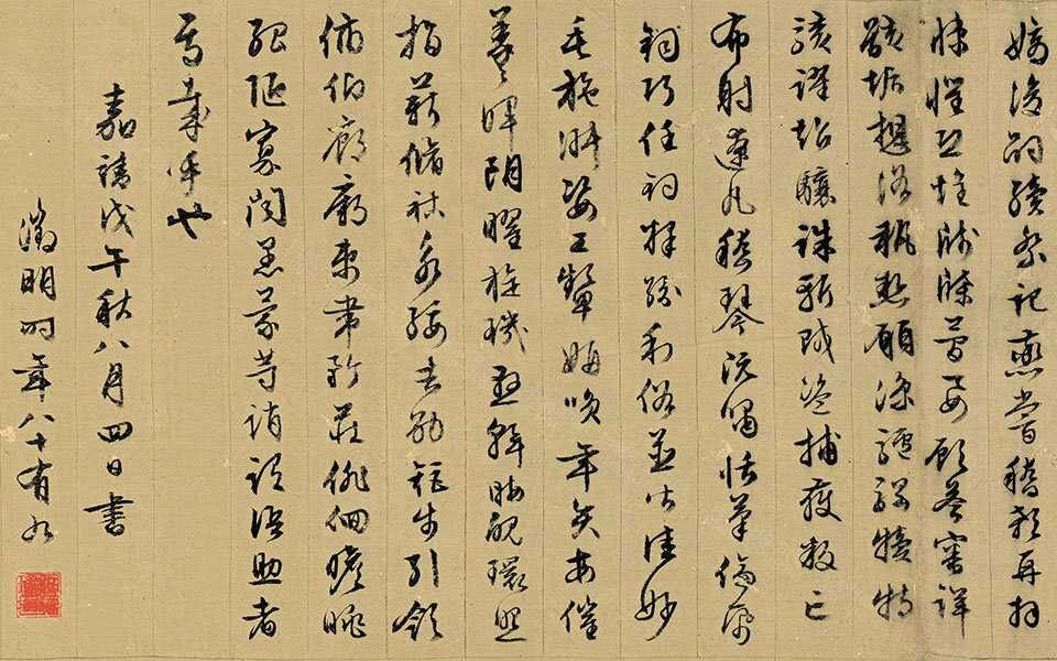 对赵孟頫书风的继承和修正:浅析文征明书法的媚滑之气