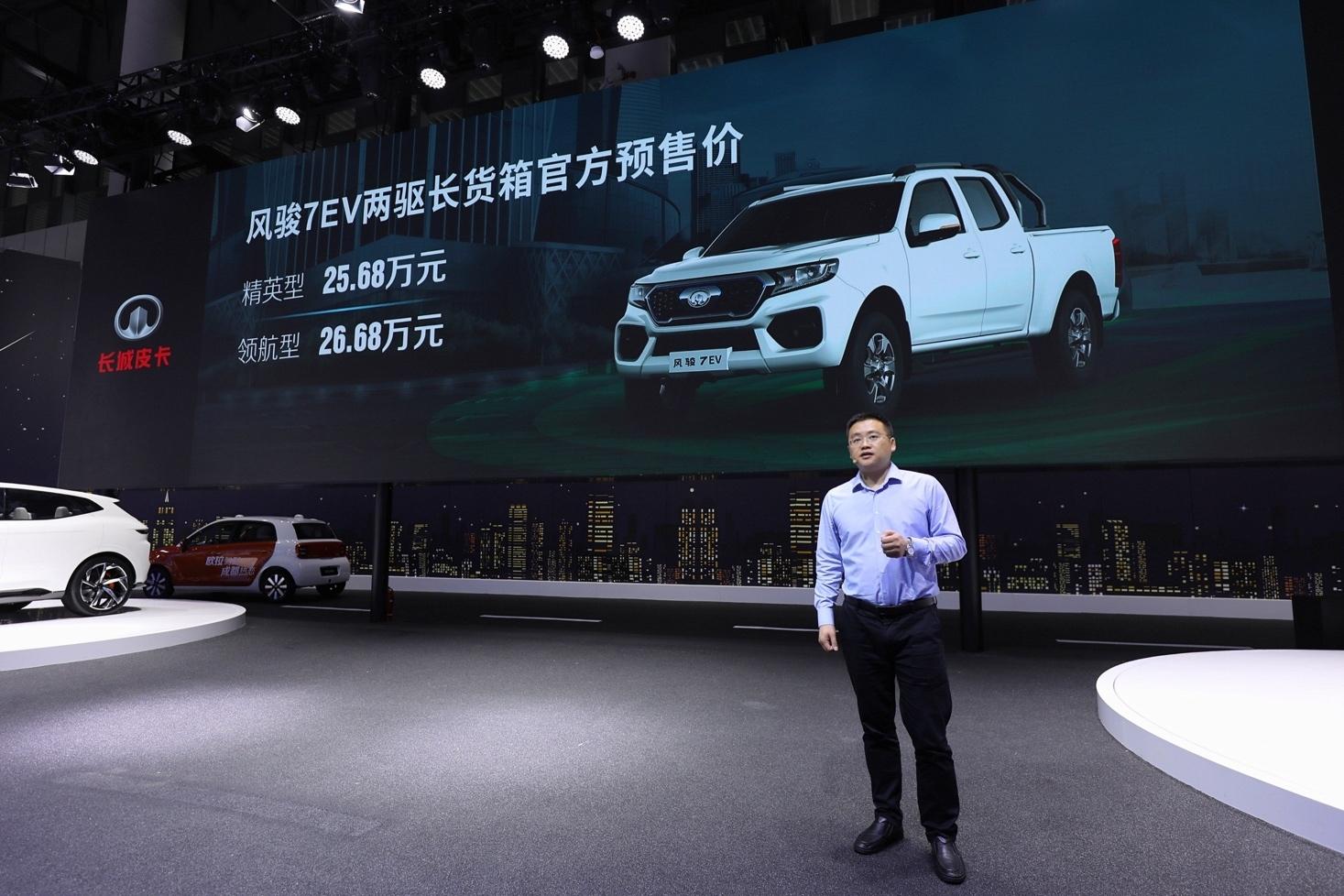"""长城皮卡""""清洁化""""加速 风骏7 EV 25.68万元开启预售"""