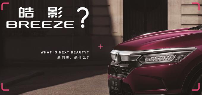 广汽本田全新车型正式命名为皓影BREEZE