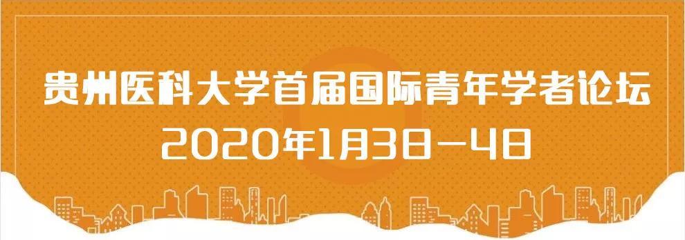 贵州医科大学首届国际青年学者论坛(1/2-4/2020)