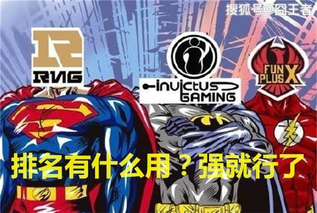 英雄联盟:外媒制作战队排名,SKT第一,RNG第三,前十看不到IG