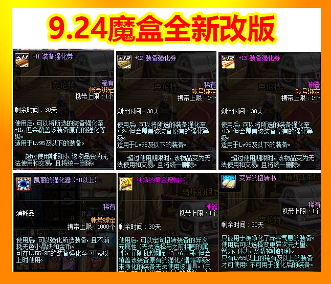 DNF9.24魔盒全新改版:+13强化、保护券,黑商复活,spk逼退玩家