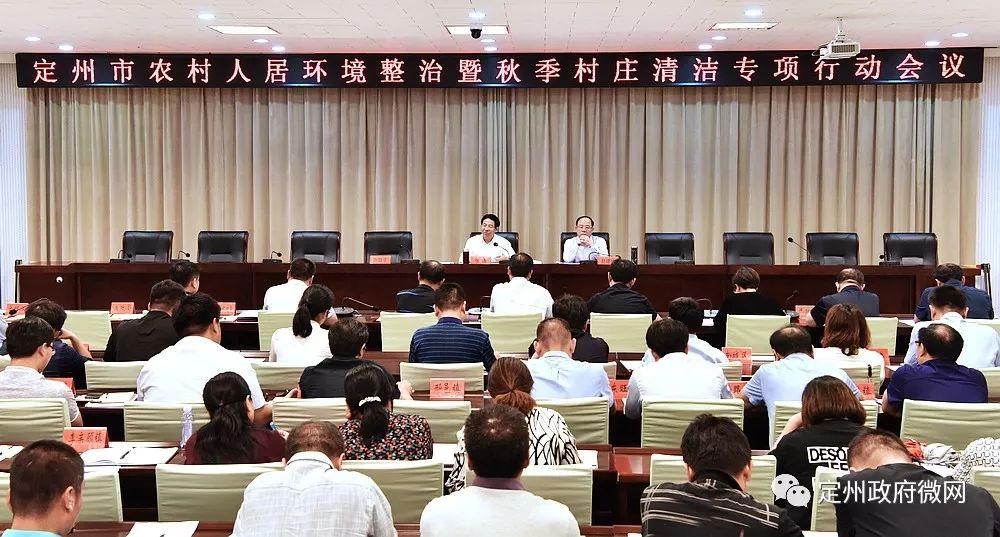 我市召开农村人居环境整治暨秋季村庄清洁专项行动会议