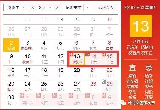 在此,提醒广大交通参与者关注以下出行信息: 中秋节假期从2019年9月13图片