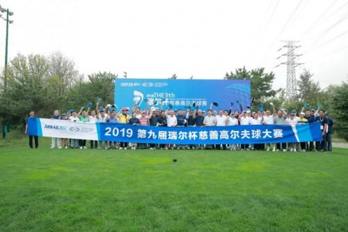 愛向明天——第9屆瑞爾杯慈善高爾夫球賽成功舉辦