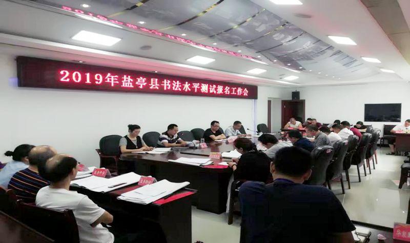 盐亭县、梓潼县召开2019年书