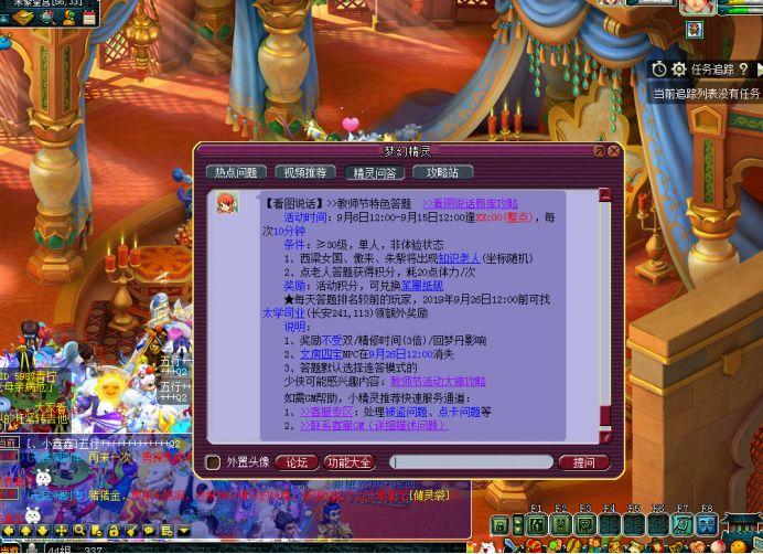 梦幻西游:教师节活动,玩家答题可以根据颜色来判断技能类型!