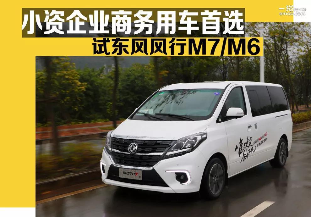 小资企业商用车首选东风大众M7/M6
