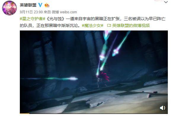 英雄联盟又出新CG,星之守护者中惊现厄加特?