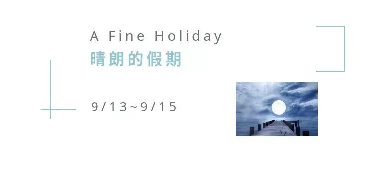 A Fine Holiday 晴朗的假期