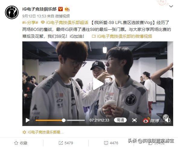 iG冒泡赛Vlog引争议,LOL宝蓝:希望别往不好的方向解读