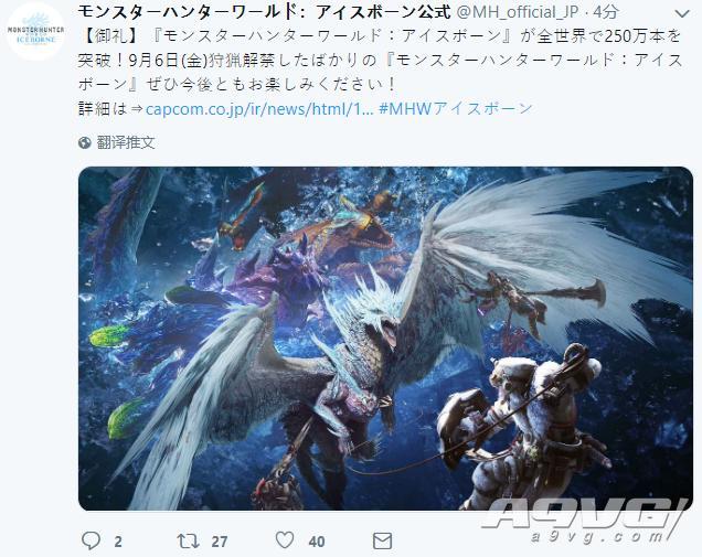《怪物猎人世界Iceborne》出货量突破250万含实体与数字版