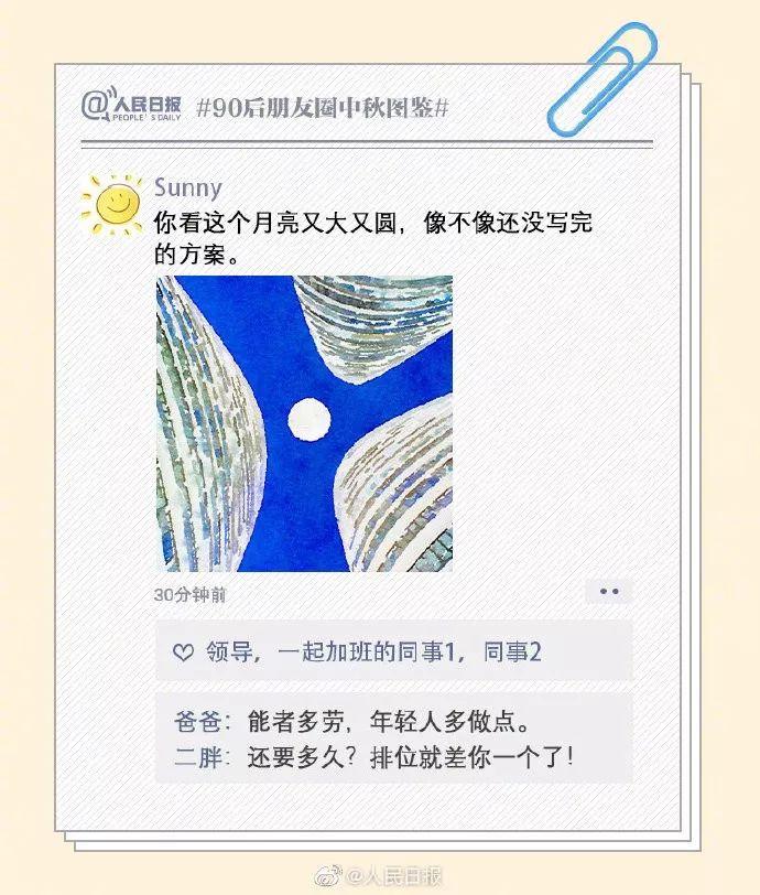 """<b>""""朋友圈中秋图鉴""""我怀疑你偷看了我的手机</b>"""