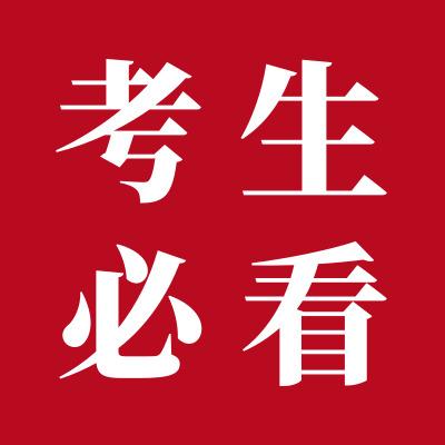 2019年云南成人高考现场确认注意事项(考生必看)