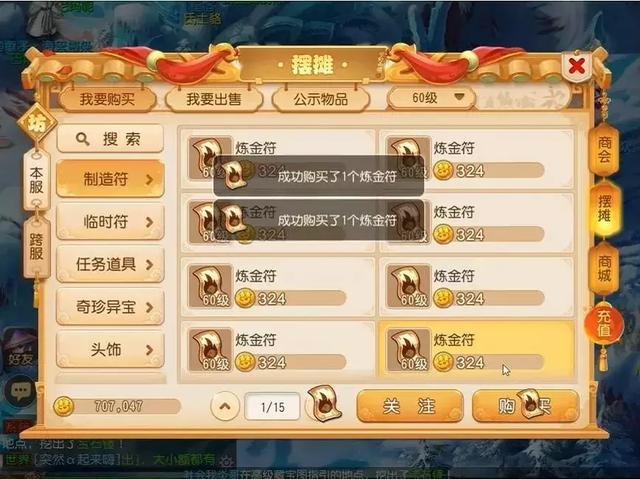 梦幻西游手游:终于等到你!60级腰带10连打,最后一件完成逆袭