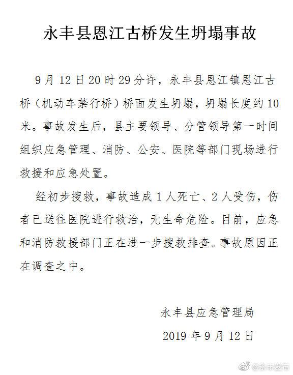 江西永丰恩江古桥桥面发生坍塌致1死2伤
