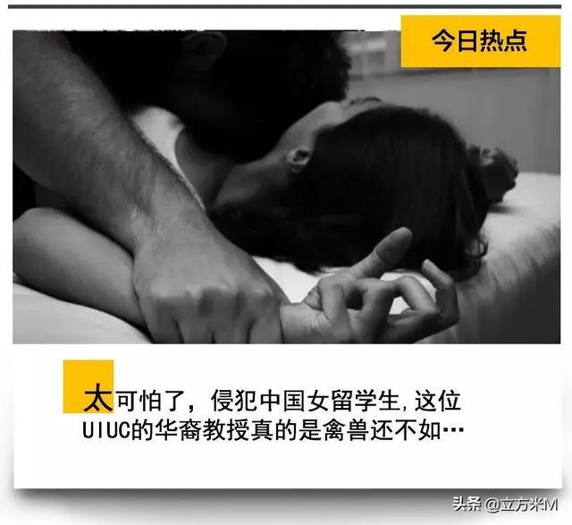 华裔教授性侵中国女留学生长达20