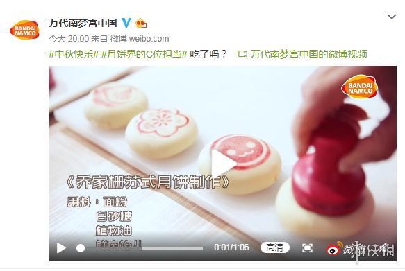 游戏厂商官博变美食博主?万代南梦宫在线教做月饼