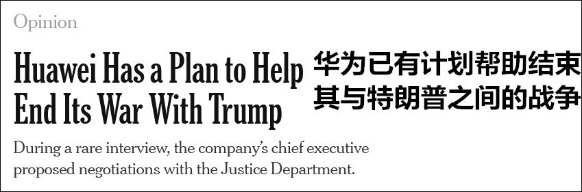 任正非:华为愿与美司法部展开不设限讨论