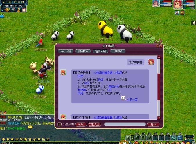 梦幻西游:经玩家测试,牧场守护兽出现,最适合炼化产出!