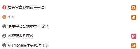 《有匪》官宣赵丽颖王一博,登顶微博热搜榜第一,网友:太