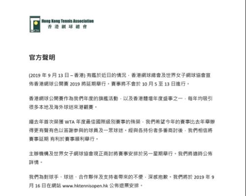 香港網球公開賽延期 下周公布退票安排