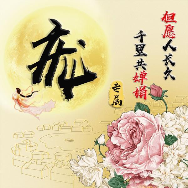 您要的微信头像已做好,花好月圆 阖家团圆,祝大家中秋节快乐